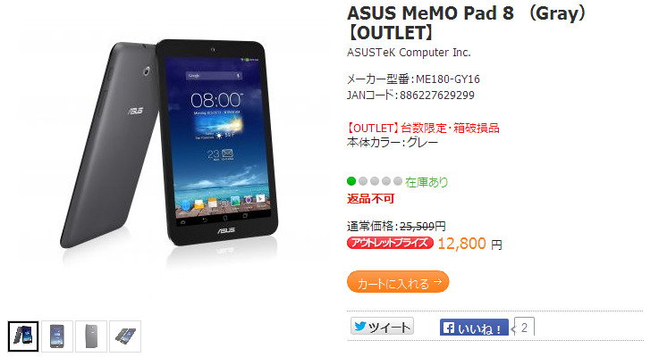 ASUS MeMO Pad 8 (Gray) 【OUTLET】 - ASUS Shop.jpg