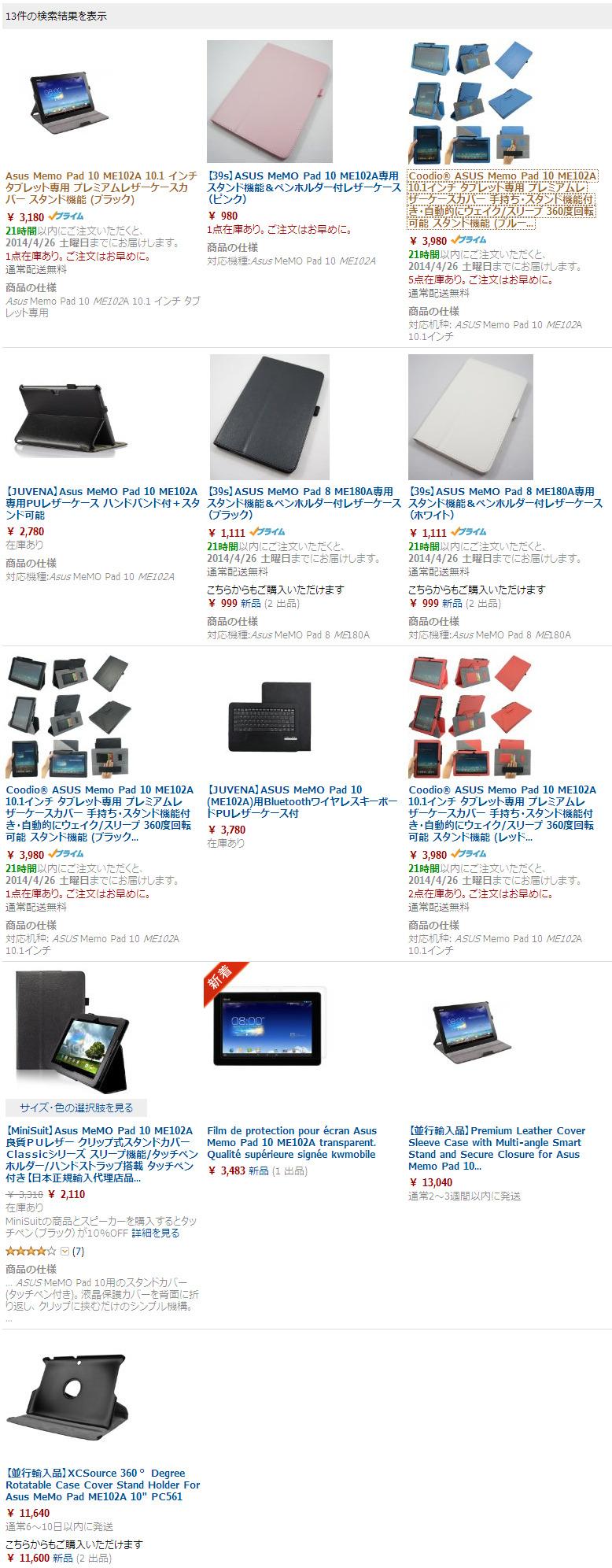 Amazon.co.jp  me102  家電・カメラストア.jpg