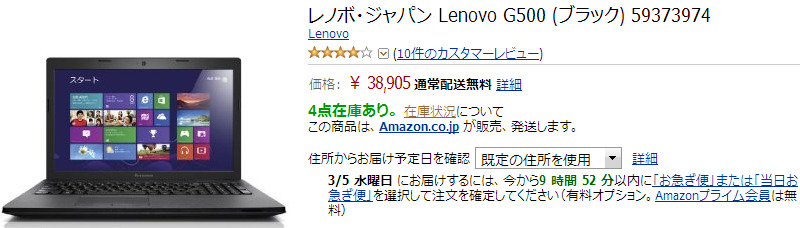 Amazon.co.jp: レノボ・ジャパン Lenovo G500 (ブラック) 59373974  パソコン・周辺機器.jpg