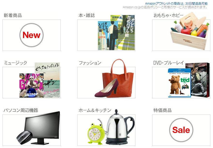 Amazon.co.jp:Amazonアウトレット.jpg