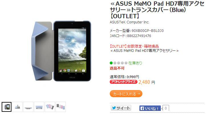 ≪ASUS MeMO Pad HD7専用アクセサリー≫トランスカバー(Blue)【OUTLET】 - ASUS Shop.jpg
