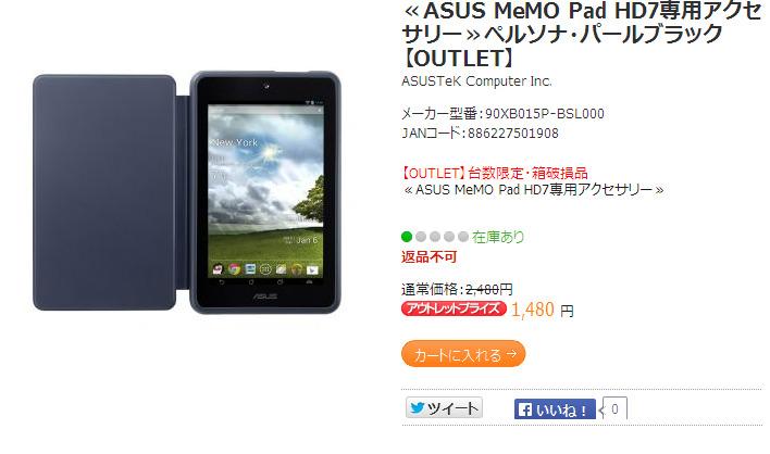 ≪ASUS MeMO Pad HD7専用アクセサリー≫ペルソナ・パールブラック 【OUTLET】 - ASUS Shop.jpg