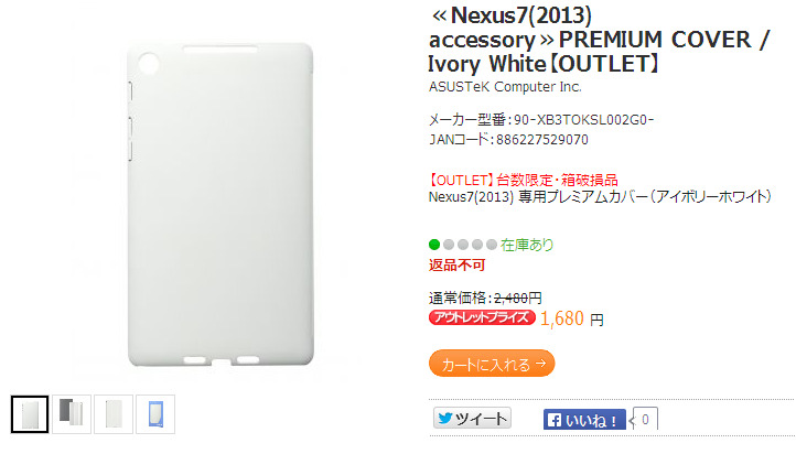 ≪Nexus7(2013) accessory≫PREMIUM COVER _ Ivory White【OUTLET】 - ASUS Shop.jpg