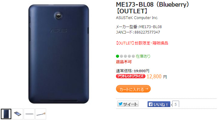 ME173-BL08 (Blueberry) 【OUTLET】 - ASUS Shop.jpg