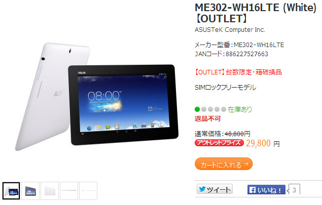 ME302-WH16LTE (White) 【OUTLET】 - ASUS Shop.jpg
