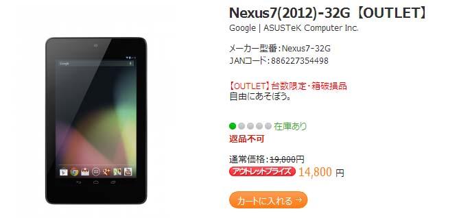 Nexus7(2012).jpg