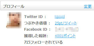 SNSでお小遣い稼ぎ Tweepie.jpg