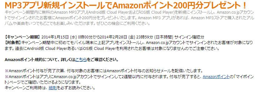 amazon_mp3.jpg